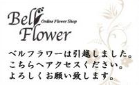 お祝い花 フラワーアレンジ ベルフラワー